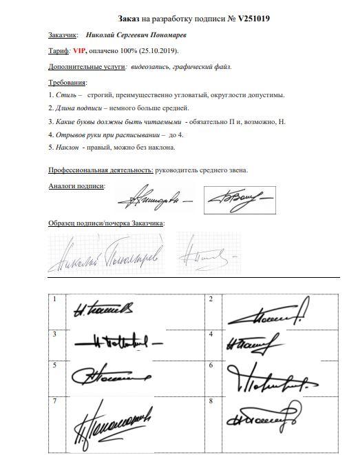 Разработка личной подписи онлайн Волгоград